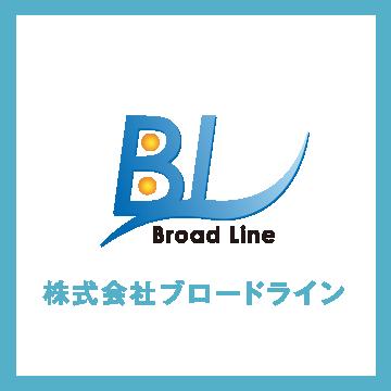 株式会社 ブロードライン 施工事例