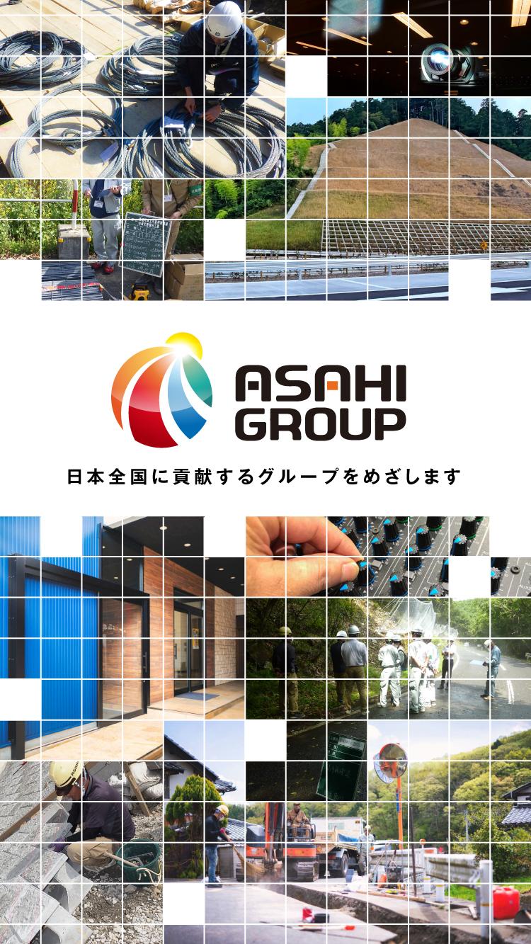 朝日グループ 日本全国に貢献するグループをめざします