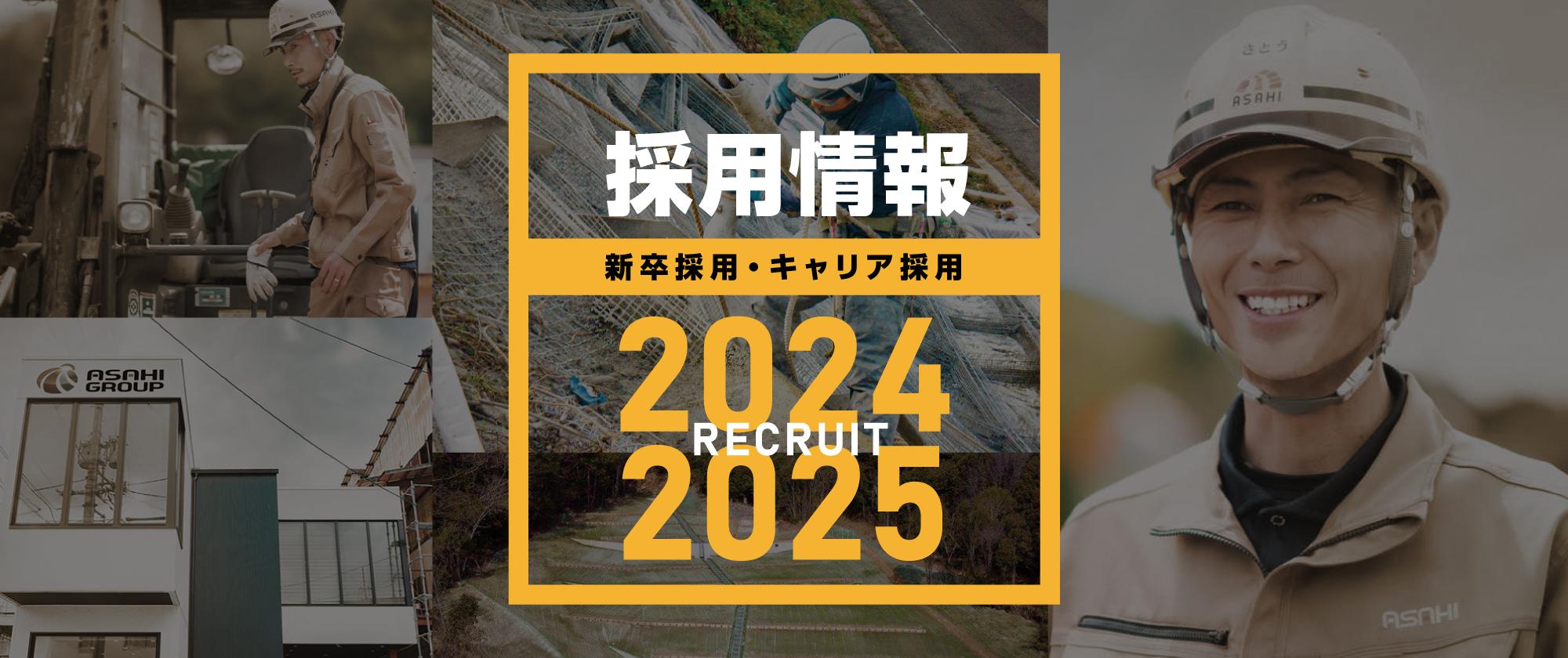 朝日グループ 採用情報 RECRUIT 2022