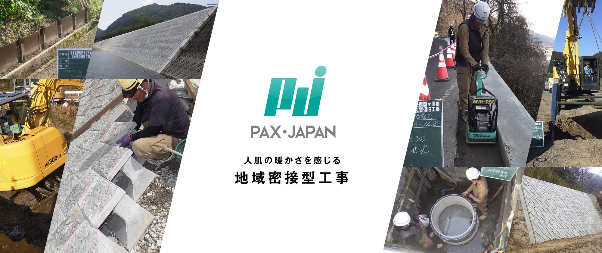株式会社パクス・ジャパン 人肌の暖かさを感じる地域密接型工事