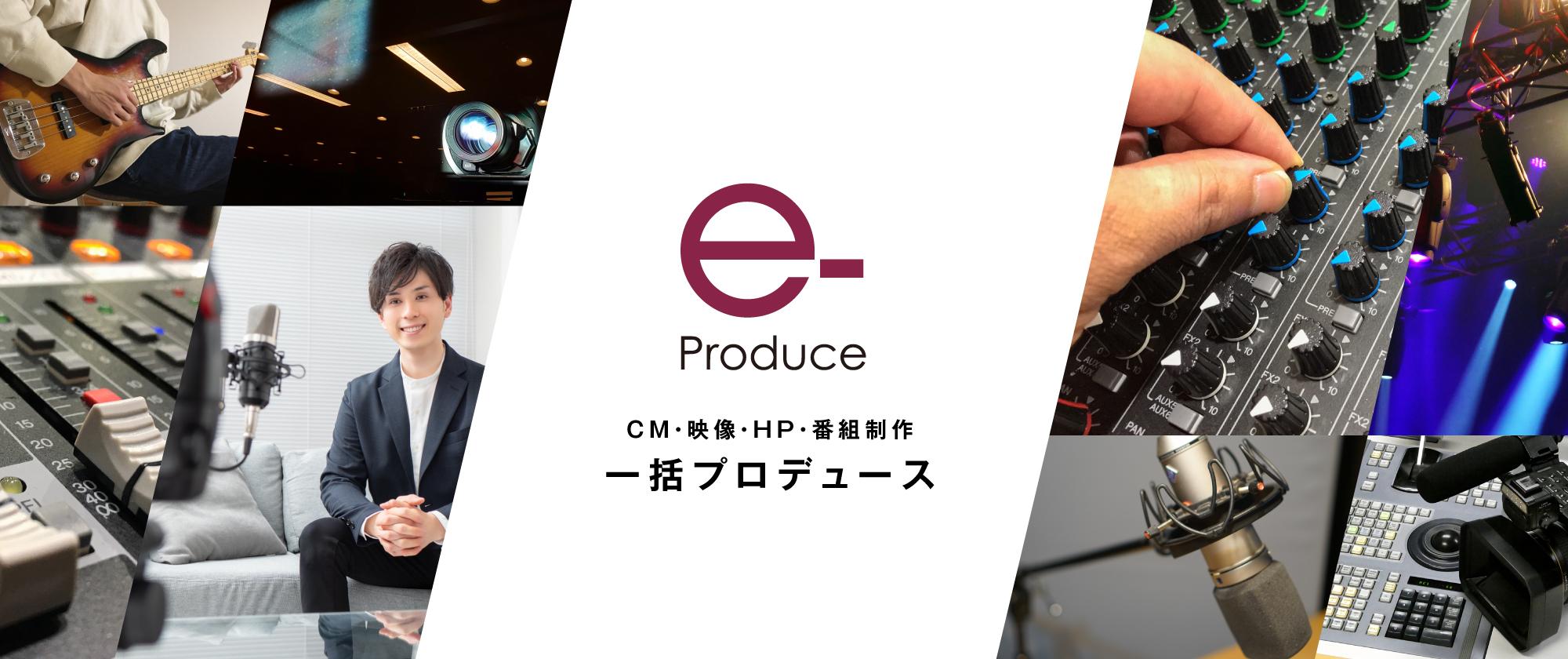 株式会社イープロデュース CM・映像・HP・番組制作一括プロデュース
